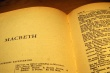 stock-photo-4677018-title-page-of-shakespeare-s-macbeth